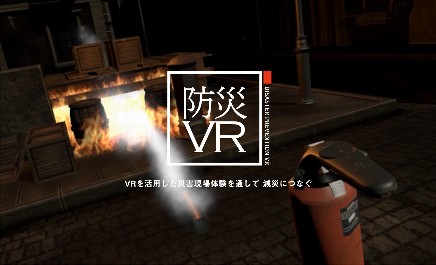 防災VR | DISASTER RREVENTION VR