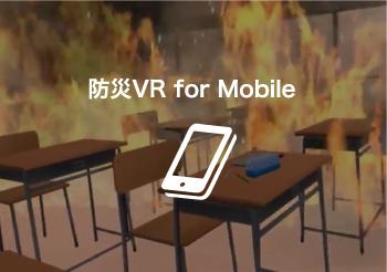 防災VR for Mobile
