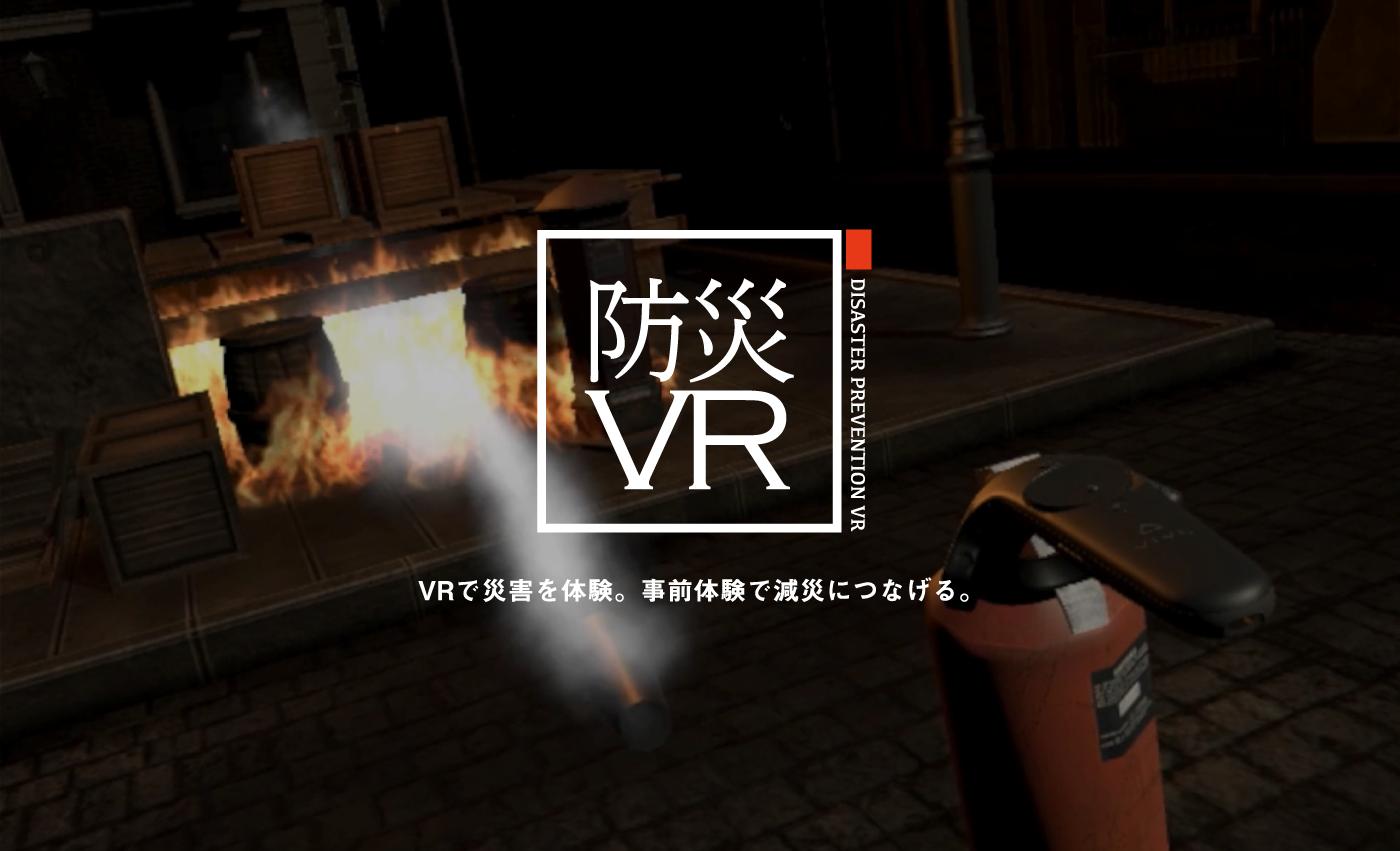 VRで災害を体験。事前体験で減災につなげる。