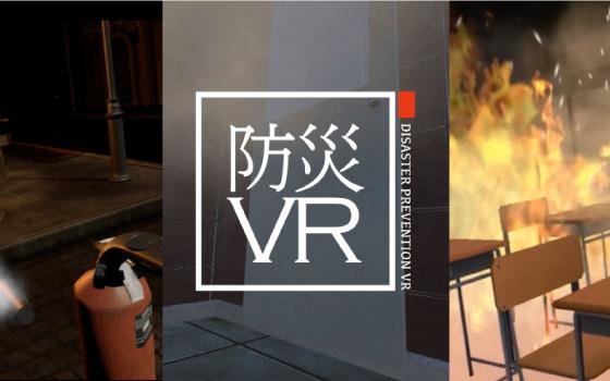 VR火災体験