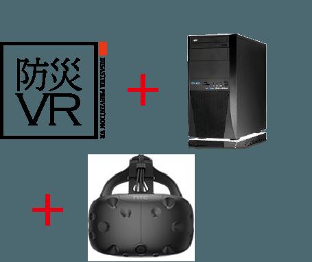 防災VRイベントパッケージ PC版