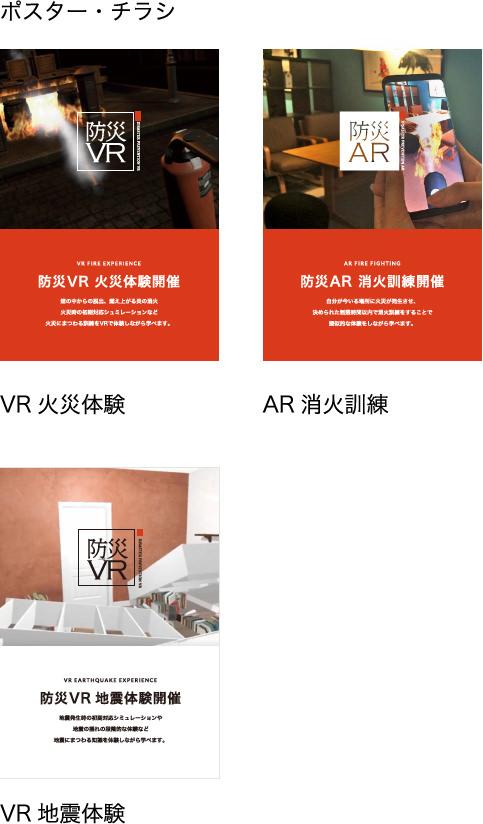 イベント展示ツールキット ポスター チラシ