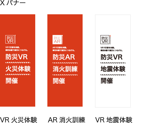 イベント展示ツールキット Xバナー