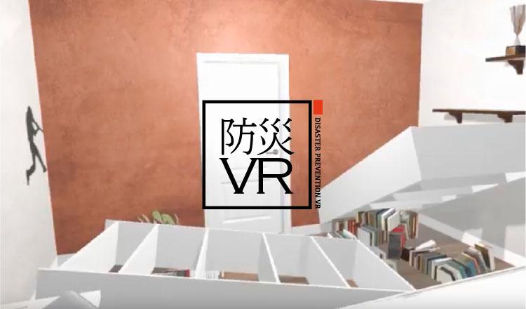 防災VR地震体験