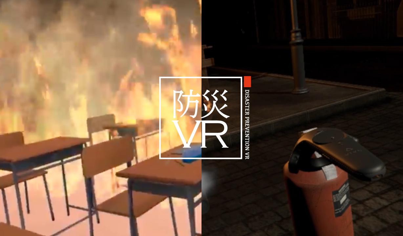 防災VR火災体験 イメージ画像