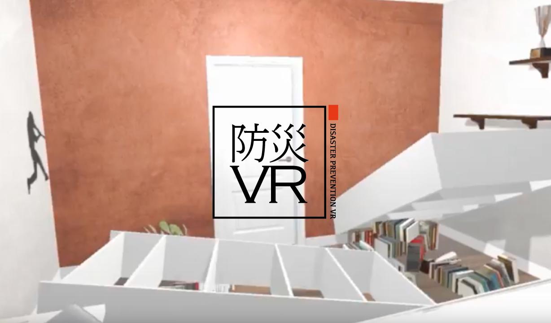 防災VR地震体験 イメージ画像