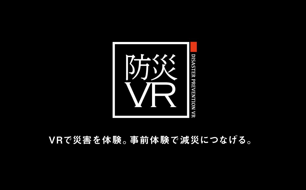 日本テレビ「出川哲郎のアイ・アム・スタディー」にて、アイデアクラウドの「防災VR」が紹介されました。