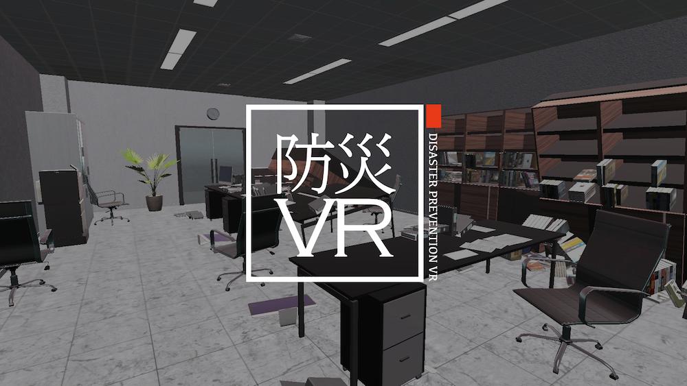 ケーブルレスでVR空間を自由に動き、地震から身を守る「防災VR/地震編 スタンドアロン版」の提供を開始!