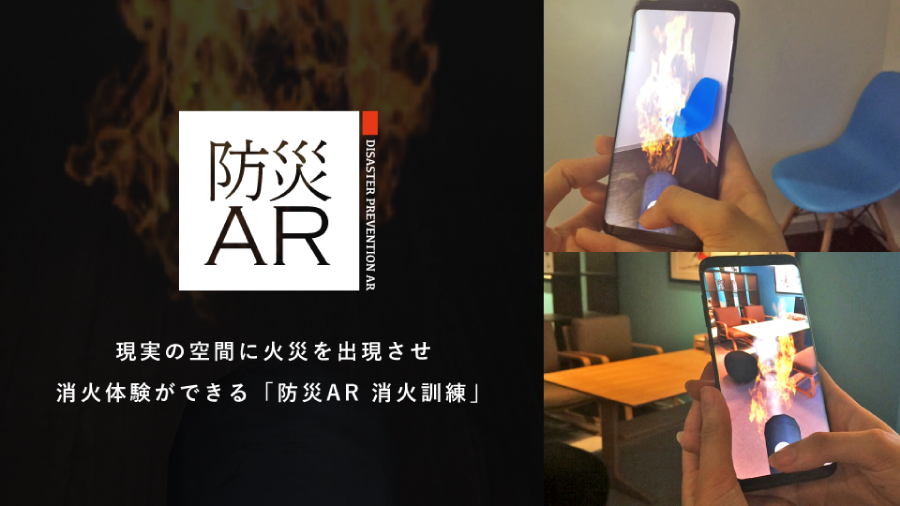 現実の空間に火災を出現させ、消火体験ができる「防災AR消火訓練」を開発。9月2日販売スタート!!