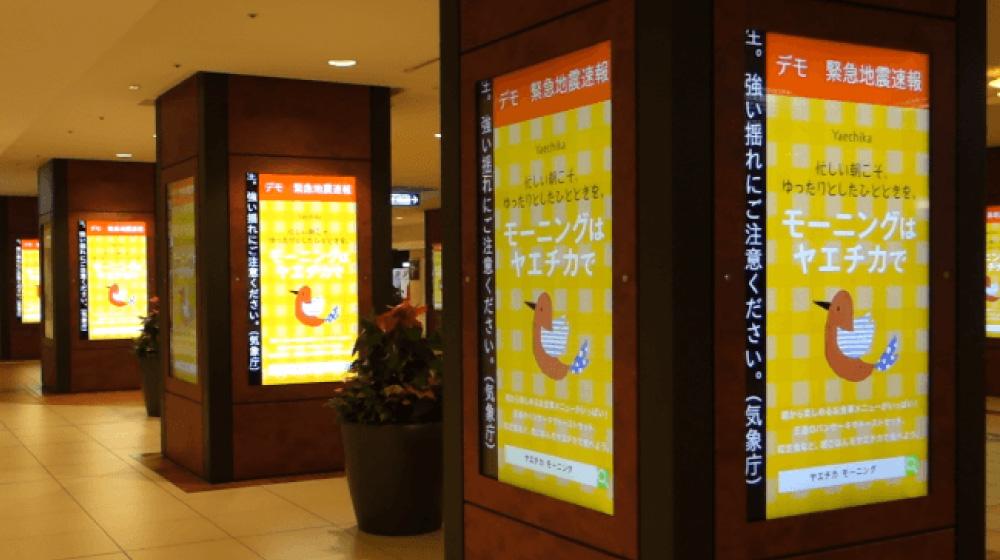 日本初、地下商業施設のデジタルサイネージ媒体に災害関連情報の配信を開始