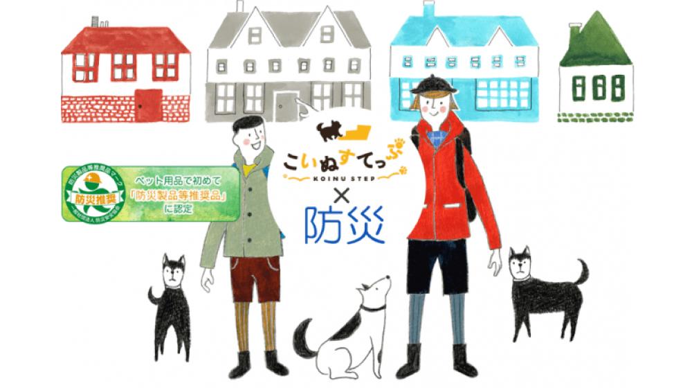 愛犬のための防災ボックス