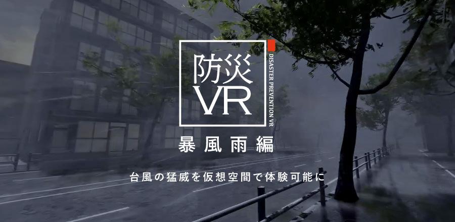 台風の猛威をVR空間で体験!「防災VR暴風雨編 」を開発。2019年11月4日(月)にリリース予定!