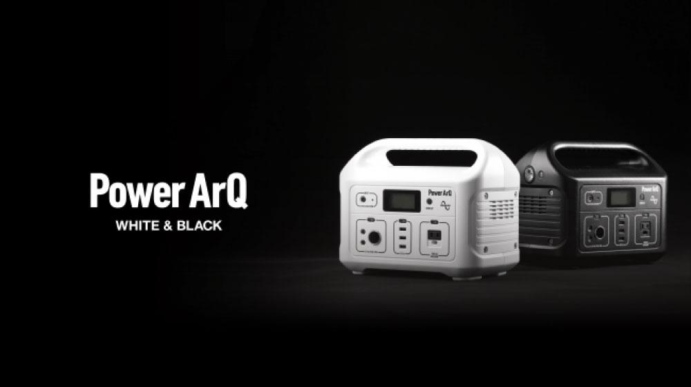 ハイスペックなポータブル電源「PowerArQ」