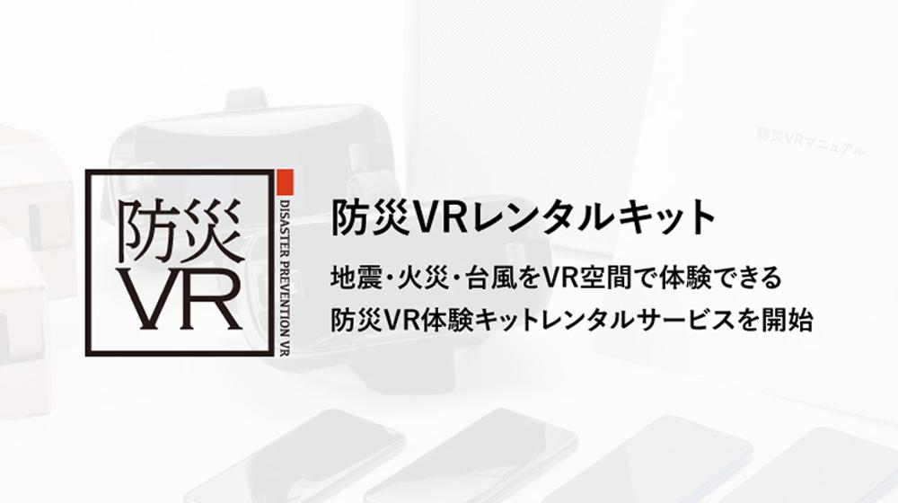 地震・火災・台風をVR空間で体験できる、防災VR体験キットレンタルサービスを開始。